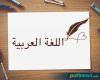 Mengenal Bahasa Arab Sebagai Bahasa Internasional